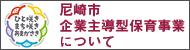 尼崎市企業主導型保育事業について