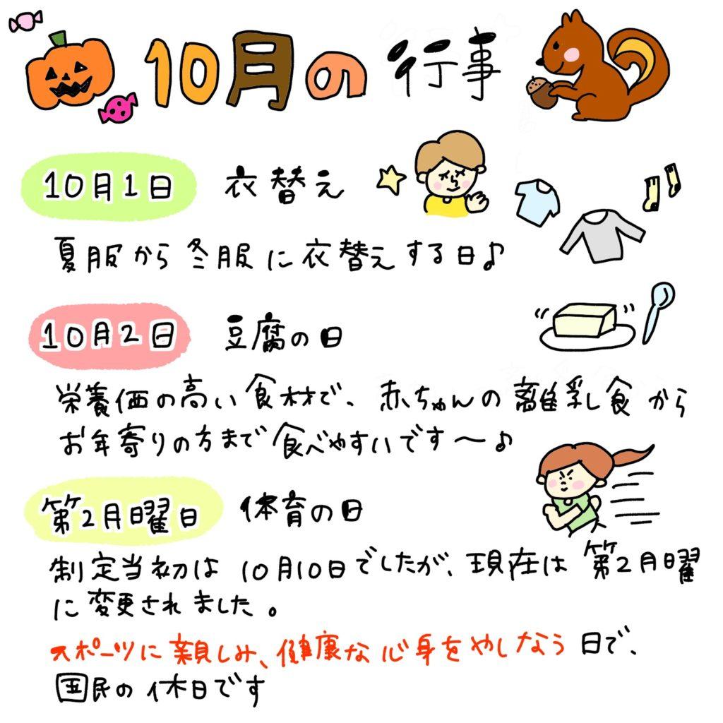 10月スタート☆