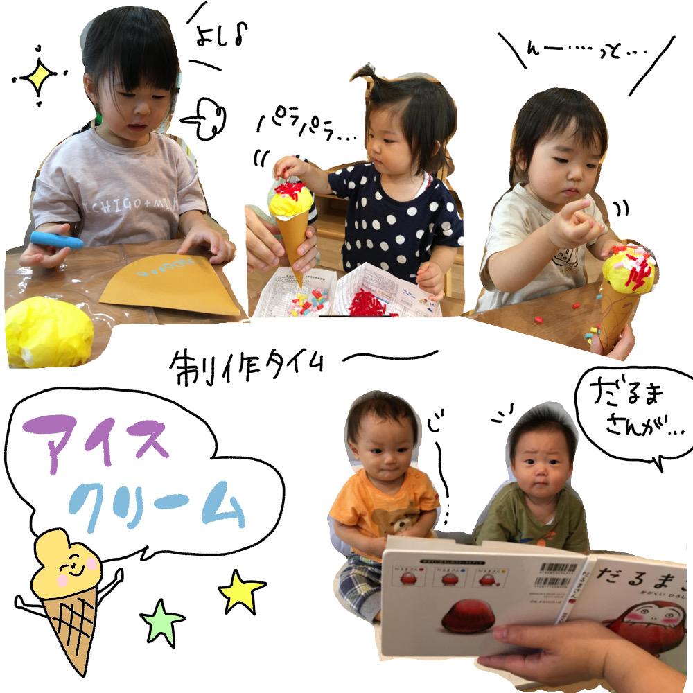 アイスクリーム制作